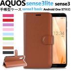 AQUOS sense3/AQUOS sense3 lite /Android One S7 用手帳型ケース スマホケース カード収納 スマホカバー