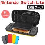 Nintendo Switch Lite収納ケース Switch liteポーチ スイッチライトケース ゲームカード収納 ネコポス送料無料 翌日配達