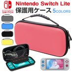 Nintendo Switch Lite用ケース スイッチライトケース キャリングケース Switch Lite保護用ケースネコポス送料無料 翌日配達