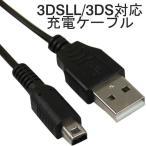 ウルトラセールNDSi NDSiLL 3DS 3DSLL対応USB充電ケーブル 10%ポイント