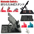 Nintendo Switch用 スタンド 折りたたみ式スタンド ニンテンドースイッチ用 角度調節 折り畳み ネコポス送料無料 翌日配達対応 秋のセール