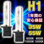 ライト ヘッドライト HIDバルブ H1/35W 55w/12V/6000K〜12000K 耐久性に優れて使える 2個セット クロネコDM便不可