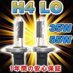 ライト ヘッドライト HIDバルブ H4LO 35W/55W 12V 6000K〜12000K 耐久性に優れて使える 2個セット クロネコDM便不可