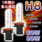 ライト ヘッドライト HIDバルブ H8 35W/55W 12V 6000K〜12000K 耐久性に優れて使える 2個セット クロネコDM便不可