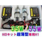ライト ヘッドライト HIDフルキット H1 薄型バラスト 35W 55W 6000K クロネコDM便不可