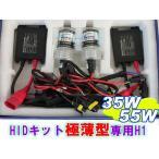 ライト ヘッドライト HIDフルキット H1 極薄薄型バラスト 35W 55W 6000K クロネコDM便不可