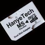 メモリースティック PRO Duo 改良したHanyeTech デュアルスロット ProDuo変換アダプタ