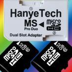 改良した HanyeTech デュアルスロット ProDuo変換アダプタ + microSDHC 32GB x2付き Samsung 高速 Class10