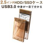2.5インチHDD/SSDケース USB 3.0接続 SATA対応 透明 ケース ドライブケース ハードドライブエンクロージャ ネコポス送料無料 翌日配達対応