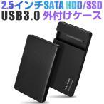 USB3.0 2.5インチ HDD SSD ケース SATA接続 SATA2.0/3.0 ドライブケース ハードディスクケース ネコポス送料無料 翌日配達対応 秋のセール