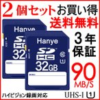 SDHCカード  32GB Hanye UHS-Iスピードクラス1 超高速90MB/S クラス10 class10 ハイビジョン録画対応 2個セット【3年保証】