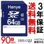 雅虎商城 - SDカード SDXCカード 64GB Hanye UHS-I クラス10 超大容量超高速90MB/s ハイビジョン録画対応【3年保証】