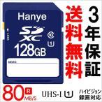 SDカード SDXCカード 128GB Hanye UHS-I クラス10 超大容量超高速80mb/s ハイビジョン録画対応【3年保証】