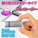 USB超小型ICボイスレコーダー  4GB HanyeTech  240時間録音 USBメモリーとして使用可能
