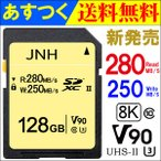 SDカード SDXC 128GB JNHブランド 【翌日配達】超高速R:280MB/S  W:250MB/S Class10 UHS-II U3 V90対応 8K Ultra HD【国内正規品5年保証】JN1410V90の画像