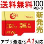Yahoo!嘉年華Point 2倍!マイクロSD microSDHC 32GB JNHブランド発売特価  超高速100MB/S Class10 UHS-I U1 アプリ最適化A1対応 【国内正規品5年保証】 衝撃セール