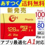 Yahoo!嘉年華microSDXC 128GB JNHブランド発売特価 + 【翌日配達】超高速100MB/S Class10 UHS-I U3 V30 4K Ultra HDアプリ最適化A1対応 【国内正規品5年保証】 衝撃セール
