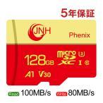 microSDXC 128GB JNHブランド発売特価 超高速100MB/S Class10 UHS-I U3 V30 4K Ultra HDアプリ最適化A1対応 【国内正規品5年保証】年末セール 週末セール