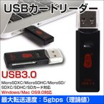 USBカードリーダー SDカードリーダー USB3.0 マルチカードリーダー  MicroSDXC/MicroSDHC/MicroSD/SDXC/SDHC/SDカード対応 ネコポス送料無料 翌日配達対応
