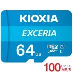 microSDXC 64GB Kioxia(旧Toshiba)EXCERIA UHS-I U1 超高速100MB/S  Class10 FULL HD録画対応  海外パッケージ 夏のセール