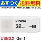 USBメモリ32GB Kioxiaブランド USB3.2 Gen1  海外向けパッケージ品 翌日配達対応