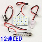 3x4LEDルームランプ/1210SMD/12連/白色/PCB クロネコDM便不可