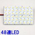 6x8LEDルームランプ/白色/1210SMD/48LED/48連/PCB クロネコDM便不可