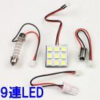 白色/5050LED/9連LEDランプユニット/ルームランプに最適/PCB クロネコDM便不可