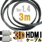 ホークスセール HDMIケーブル Ver1.4 3D対応 HDMIオス-HDMIオス