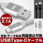Yahoo!嘉年華USB Type-Cケーブル 充電ケーブル データ転送ケーブル 両面差込可能  衝撃セール