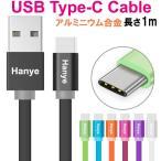 決算セールUSB Type-Cケーブル 充電ケーブル データ転送ケーブル フラットタイプ 両面差込可能 長さ1m