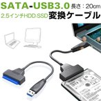 SATA�Ѵ������֥� SATA USB�Ѵ������ץ��� SATA-USB3.0�Ѵ������֥� 2.5�����HDD SSD SATA to USB�����֥� 20cm HDD/SSD�������å�