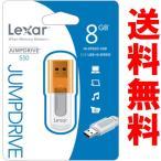 ショッピングusb USB フラッシュドライブ 8GB Lexar レキサー JumpDrive S50 海外向けパッケージ品