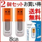 2個セットお買得 USB フラッシュドライブ 8GB Lexar レキサー JumpDrive S50 海外向けパッケージ品