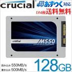 特価セール!Crucial クルーシャル M550 128GB SATA3 2.5Inch SSD CT128M550SSD1 9.5mmアダプタ付属