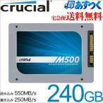 特価セール!Crucial クルーシャル M500 240GB SATA 2.5Inch SSD CT240M500SSD1 クロネコDM便不可