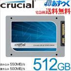 特価セール!Crucial クルーシャル MX100 512GB SATA3 2.5Inch SSD CT512MX100SSD1 9.5mmアダプタ付属 クロネコDM便不可