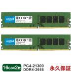 Crucial デスクトップ用32GB (16GBx2枚)  PC4-21300(DDR4-2666) DIMM CT16G4DFD8266【翌日配達・永久保証 】
