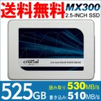 Crucial ���롼�����MX300 SSD 525GB 2.5����� 7mm SATA3 ��¢SSD  (9.5mm�����ץ�����°) �����ѥå�������