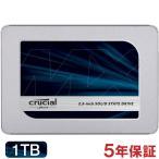 Crucial クルーシャルMX500 SSD 1TB 2.5インチCT1000MX500SSD1  7mm SATA3内蔵SSD  (9.5mmアダプター付属) パッケージ品【5年保証】衝撃セール