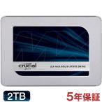 Crucial SSD 2TB 2.5インチ CT2000MX500SSD1 SATA3内蔵SSD 9.5mmへの変換スペーサー付 5年保証・翌日配達 グローバルパッケージ ゆうパケット不可