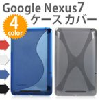 Google Nexus7 (2012モデル)ケース カバー 10%ポイント