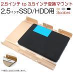 2.5インチ to 3.5インチ変換マウント 2.5インチSSD/HDD用 ハードディスクドライブアダプタホルダーOG-3.5KIT 翌日配達対応