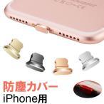 Yahoo!嘉年華iPhone用 ライトニングカバー ライトニングアクセサリー  Lightning 防塵カバー スマートフォンピアス アルミ  ホークスセール
