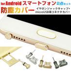 Android スマートフォン(microUSB用)アルミニウムアクセサリー イヤホンジャックキャップ・コネクタカバー 2点セット 防塵カバー 翌日配達対応 衝撃セール