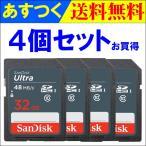 SDカード SDHCカード Ultra 32GB【4個セットお買得】【翌日配達】 UHS-I 48MB/s Class10 SanDisk サンディスク 海外向けパッケージ品