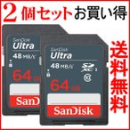 SDカード SDXCカード Ultra 64GB 【2個セットお買得】UHS-I 48MB/s Class10 SanDisk サンディスク 海外向けパッケージ品