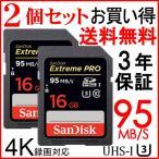 ショッピング個 2個セットお買得 SDカード Extreme Pro SDHC カード 16GB class10 SanDisk サンディスク 超高速95MB/秒 海外向けパッケージ品【3年保証】
