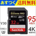 Extreme Pro  UHS-I  U3 SDHC  32GB  class10 SanDisk 超高速95MB/s V30 4K Ultra HD対応 海外向けパッケージ品【3年保証】SA1408XXG