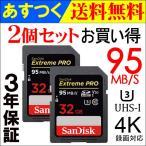 雅虎商城 - 2個セット Extreme Pro  UHS-I  U3 SDHC  32GBclass10 SanDisk【翌日配達】 95MB/s V30 4K Ultra HD対応 海外パッケージ品【3年保証】SA1408XXG-2P